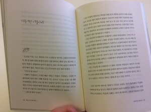 And the text itself - in Korean! So cool to see my words written in a way that I can't read...doesn't Korean look cool? I think it looks like tiny stick people.