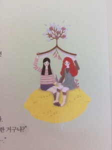 This is from the back cover Calypso and Mae sit together on a lemon, sheltering under a book. You can see they're best friends. I love this!
